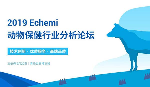 2019 Echemi Animal Health Industry Analysis Forum
