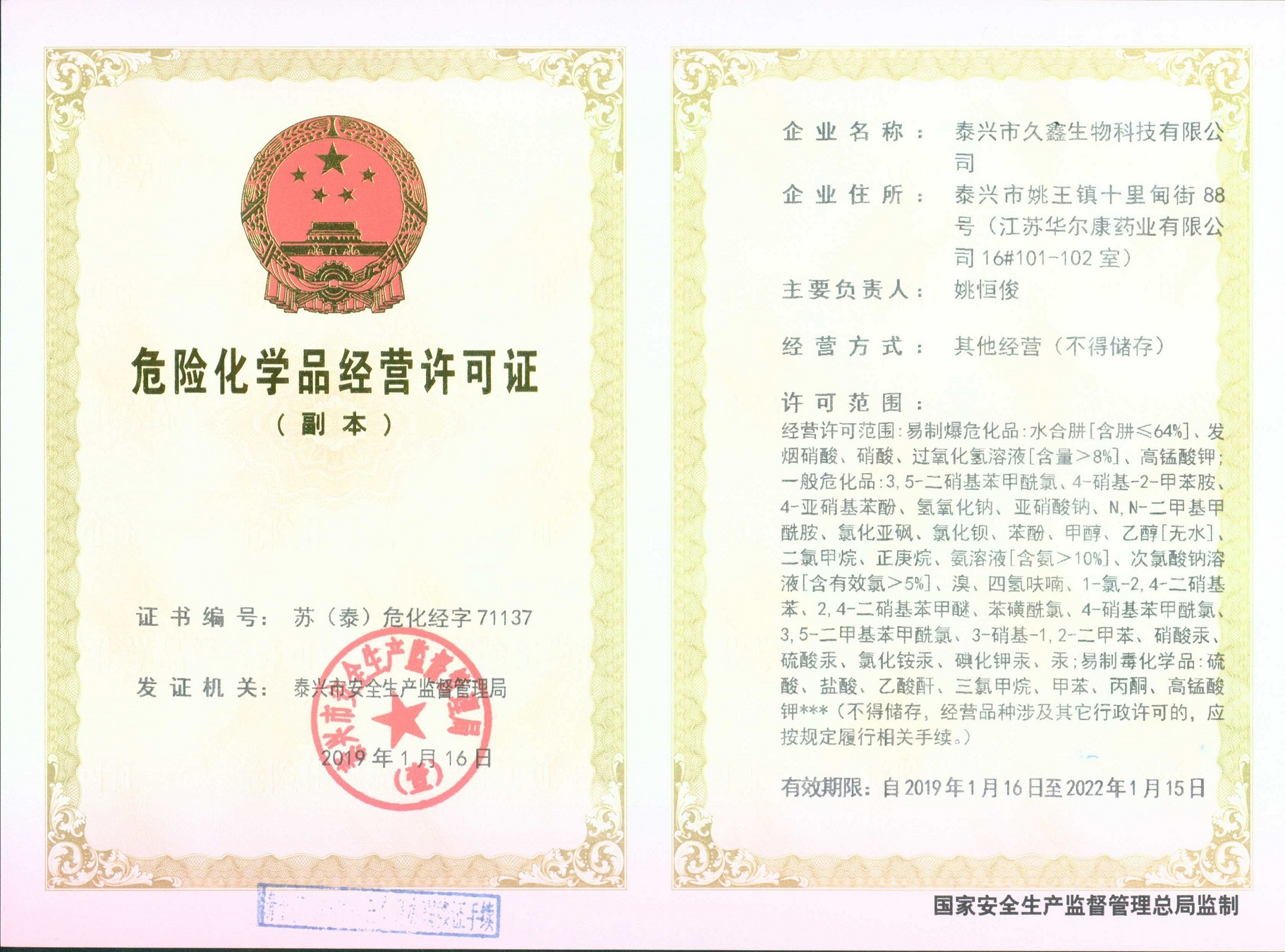 Operating license for hazardous chemicals